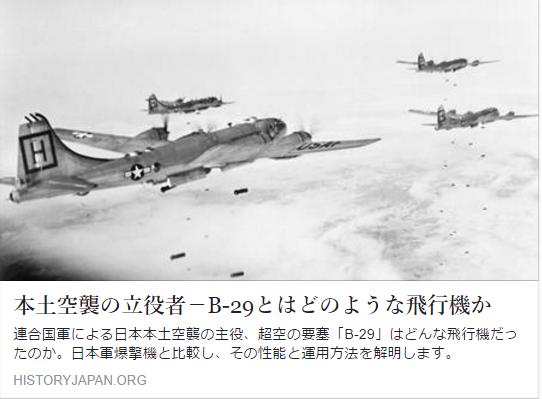 B-29解説ページ