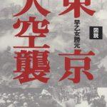 【まとめ】東京大空襲・本土空襲③本・DVD