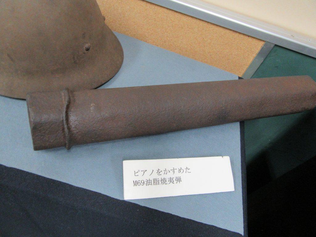 東京大空襲・戦災資料センターで展示されている焼夷弾