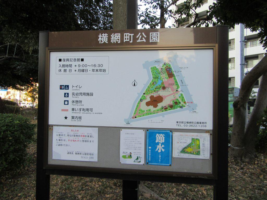 都立横網町公園の看板