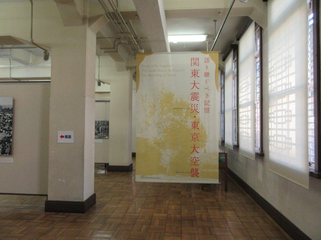 東京都復興記念館内部の様子