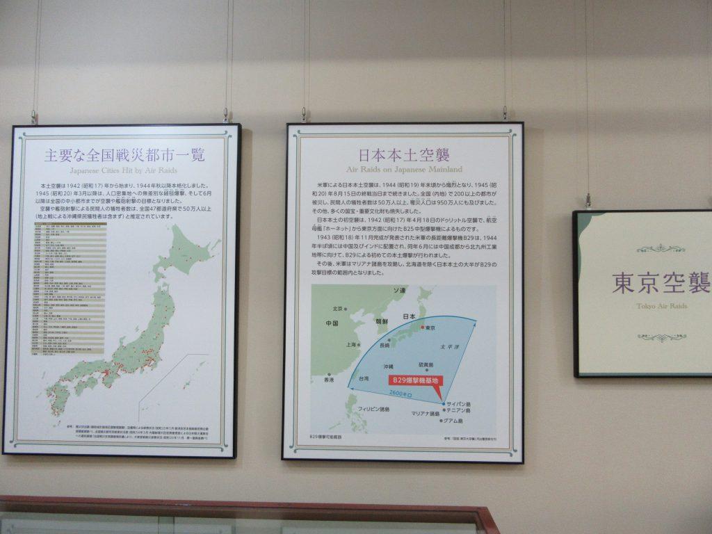 東京都復興記念館戦災展示コーナー