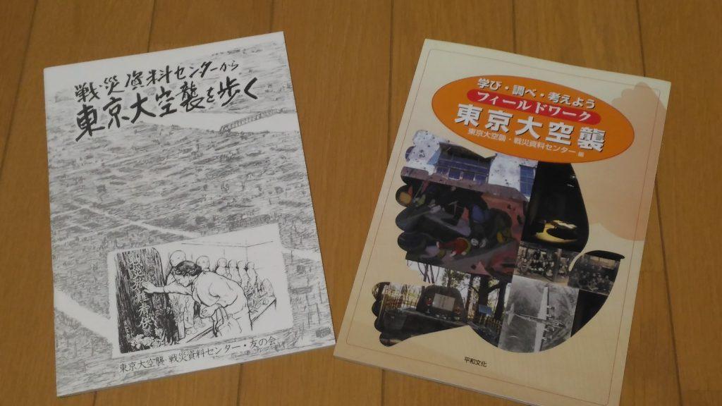 東京大空襲の本
