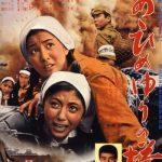 【映画】あゝひめゆりの塔(1968)/沖縄戦で女学生たちに課せられた悲劇の運命