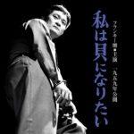 【映画】私は貝になりたい(1959)/ある兵士の届かぬ思いとBC級戦犯裁判
