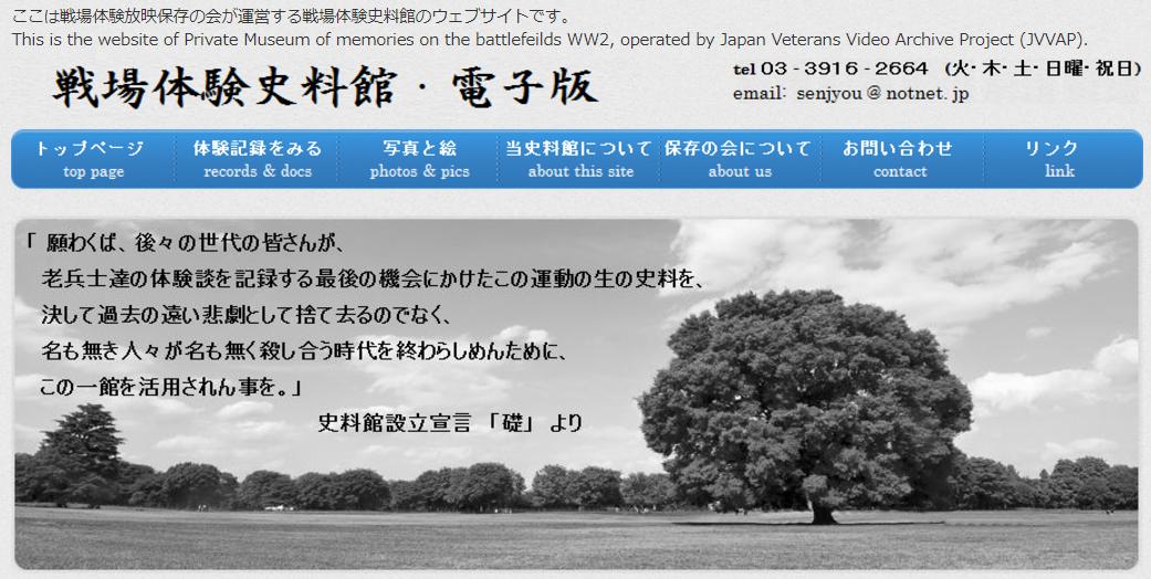 戦場体験放映保存の会が運営する戦場体験史料館のウェブサイト