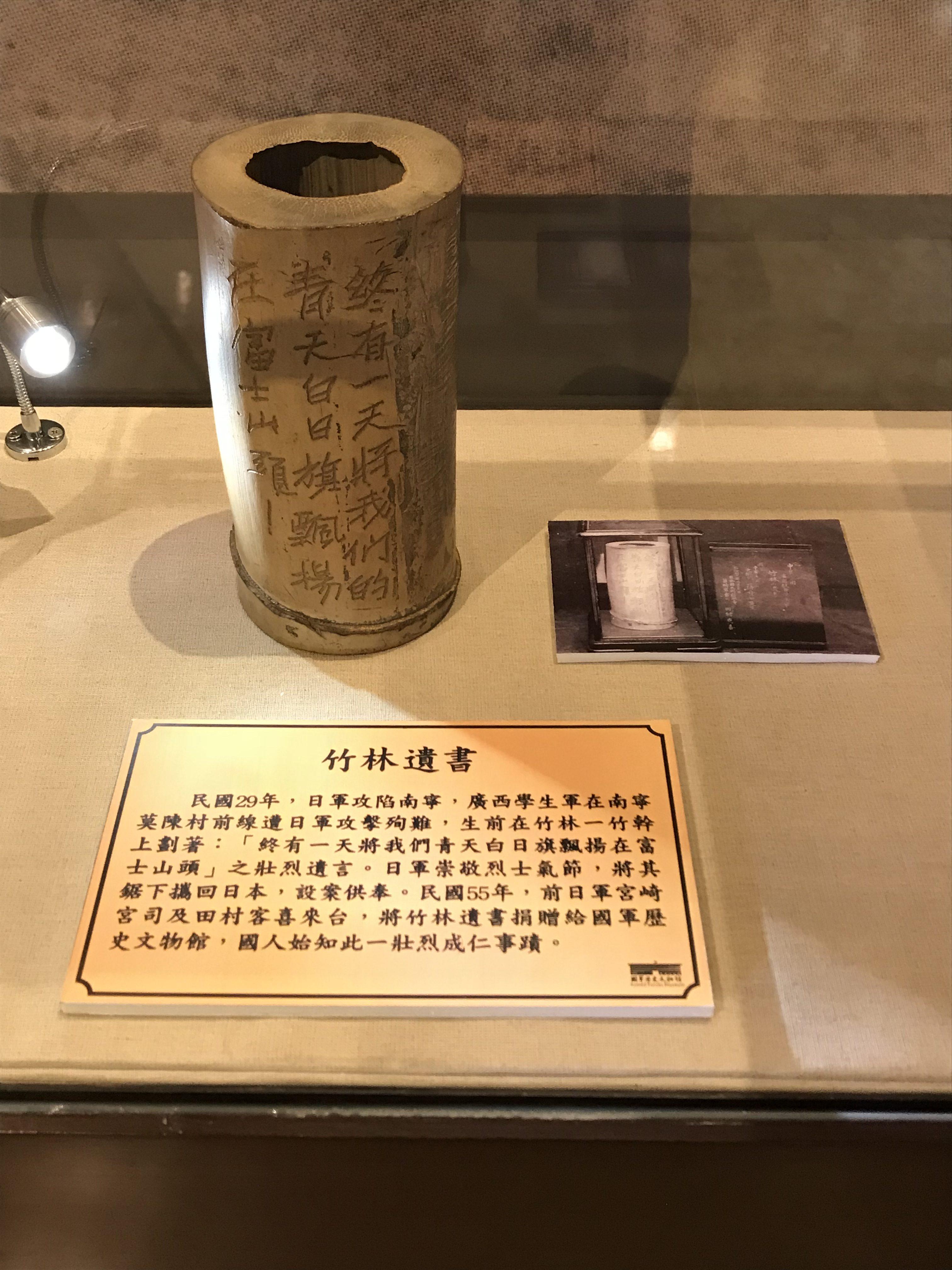 台湾国軍歴史文物館