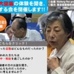 東京大空襲から73年-ある体験者の方のお話し