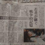 東京新聞に掲載されました(2019/3/3)