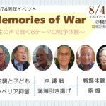 <受付終了>【イベント案内】Memories of War 〜生の声で聴く6テーマの戦争体験〜(2019年)